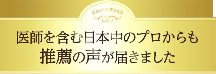 医師を含む日本中のプロからも推薦の声が届きました