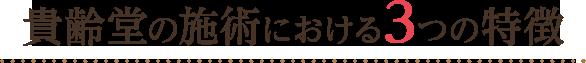 貴齢堂の施術における3つの特徴