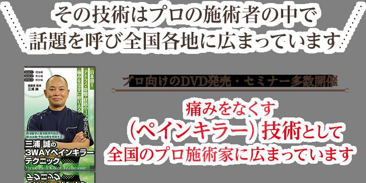 「プロ向けのDVD発売