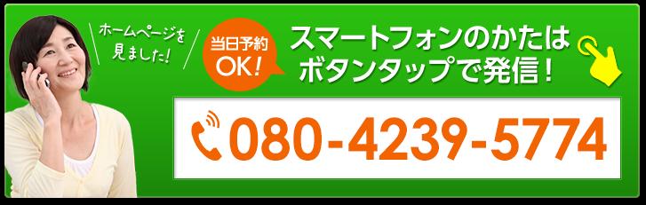 TEL:08042395774